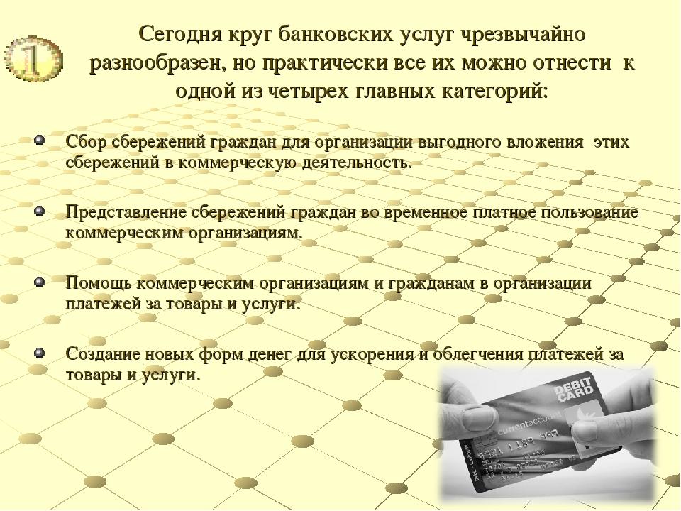 Сегодня круг банковских услуг чрезвычайно разнообразен, но практически все их...