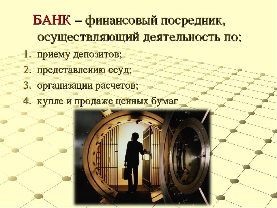 БАНК – финансовый посредник, осуществляющий деятельность по: приему депозитов...