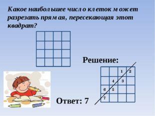 Какое наибольшее число клеток может разрезать прямая, пересекающая этот квадр