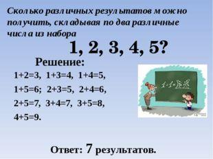 Сколько различных результатов можно получить, складывая по два различные числ