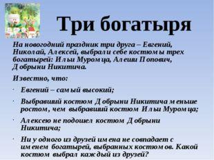 Три богатыря На новогодний праздник три друга – Евгений, Николай, Алексей, вы