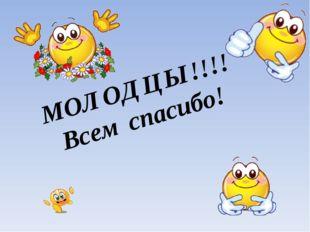 МОЛОДЦЫ!!!! Всем спасибо!