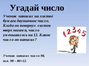 Угадай число Ученик написал на листке бумаги двузначное число. Когда он пове