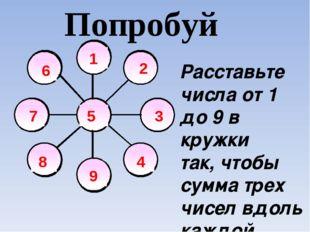 Попробуй Расставьте числа от 1 до 9 в кружки так, чтобы сумма трех чисел вдол