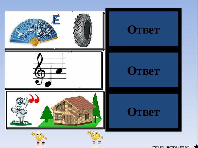 Следующий слайд Следующий слайд Вер | шина До | ля За | дача Ответ Ответ Ответ