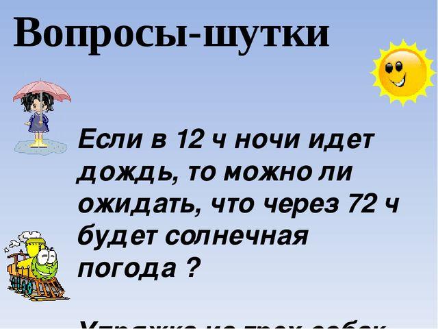 Если в 12 ч ночи идет дождь, то можно ли ожидать, что через 72 ч будет солне...
