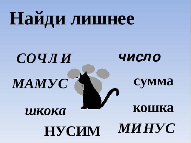 МАМУС СОЧЛИ шкока НУСИМ сумма число кошка МИНУС Найди лишнее