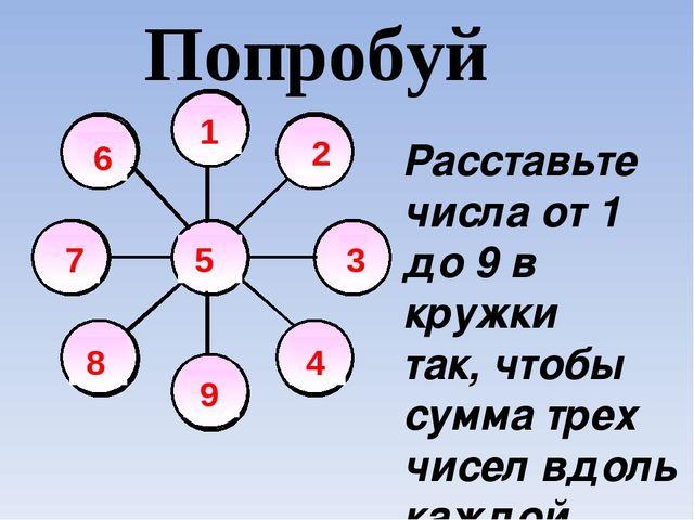 Попробуй Расставьте числа от 1 до 9 в кружки так, чтобы сумма трех чисел вдол...