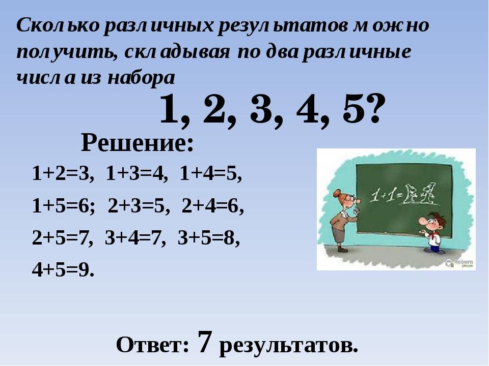 Сколько различных результатов можно получить, складывая по два различные числ...