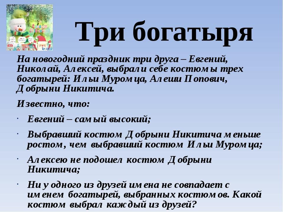 Три богатыря На новогодний праздник три друга – Евгений, Николай, Алексей, вы...