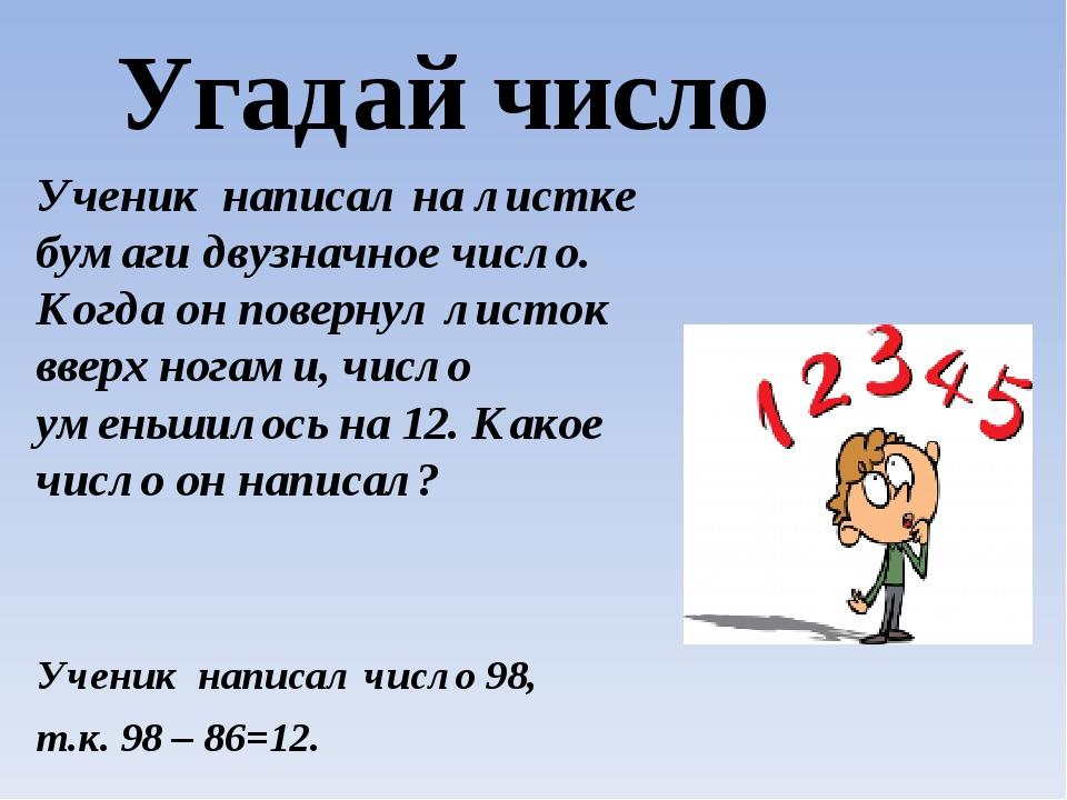 Угадай число Ученик написал на листке бумаги двузначное число. Когда он пове...