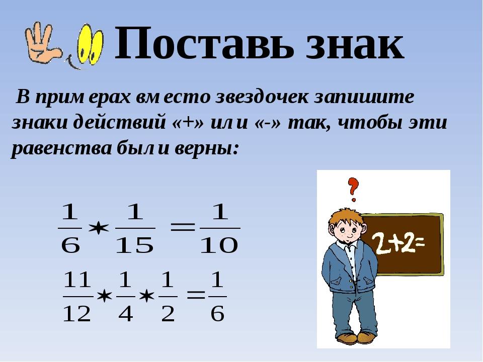 Поставь знак В примерах вместо звездочек запишите знаки действий «+» или «-»...