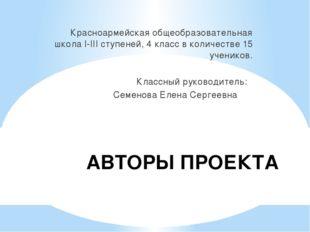 АВТОРЫ ПРОЕКТА Красноармейская общеобразовательная школа I-III ступеней, 4 кл