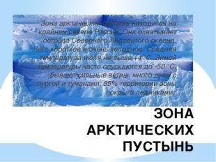 ЗОНА АРКТИЧЕСКИХ ПУСТЫНЬ Зона арктических пустынь находится на крайнем севере