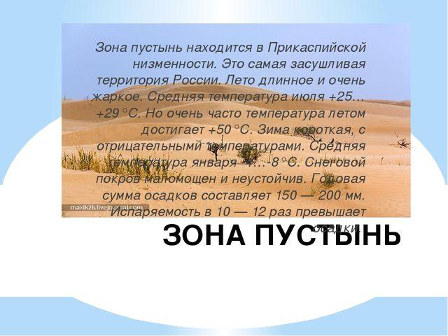 ЗОНА ПУСТЫНЬ Зона пустынь находится в Прикаспийской низменности. Это самая за...