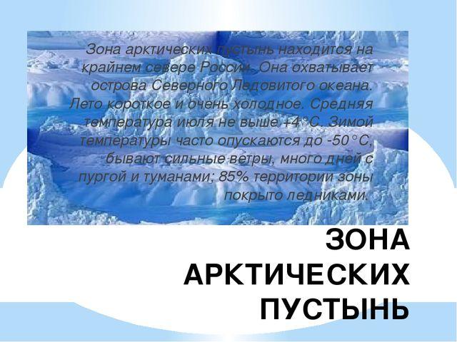 ЗОНА АРКТИЧЕСКИХ ПУСТЫНЬ Зона арктических пустынь находится на крайнем севере...