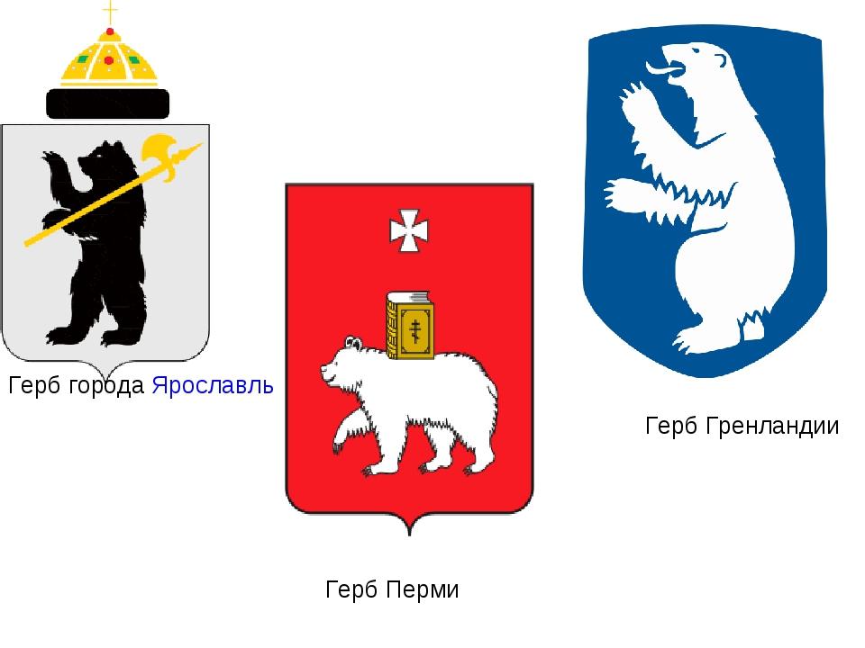 Герб городаЯрославль Герб Перми Герб Гренландии