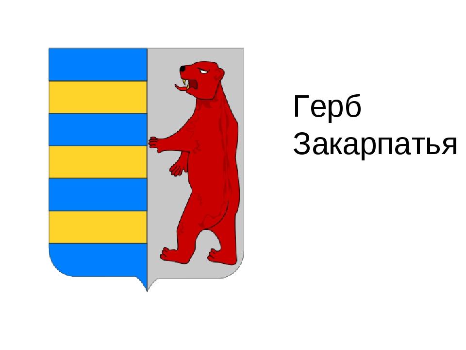 Герб Закарпатья
