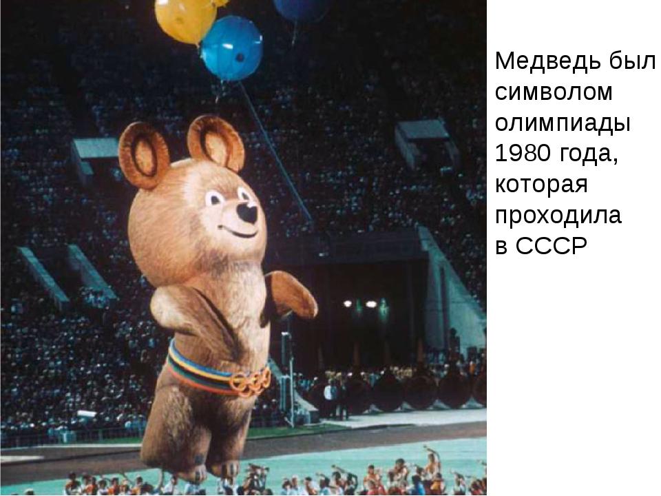 Медведь был символом олимпиады 1980 года, которая проходила в СССР