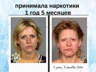 принимала наркотики 1 год 5 месяцев