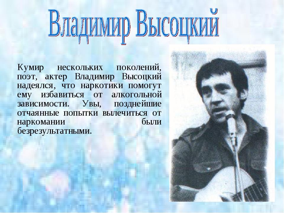 Кумир нескольких поколений, поэт, актер Владимир Высоцкий надеялся, что нарко...