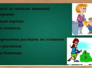 В школе не меньше занятий. Смотрите: Ставит оценки мама-учитель. Из корешоч