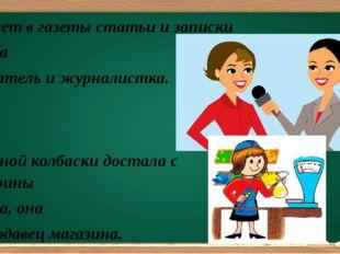 Пишет в газеты статьи и записки Мама -писатель и журналистка. Вкусной колба