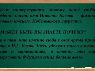 Многие интересуются, почему наше учебное заведение носит имя Николая Басова