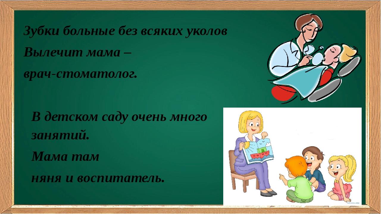 Зубки больные без всяких уколов Вылечит мама – врач-стоматолог. В детском с...