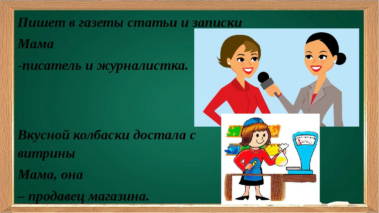 Пишет в газеты статьи и записки Мама -писатель и журналистка. Вкусной колба...