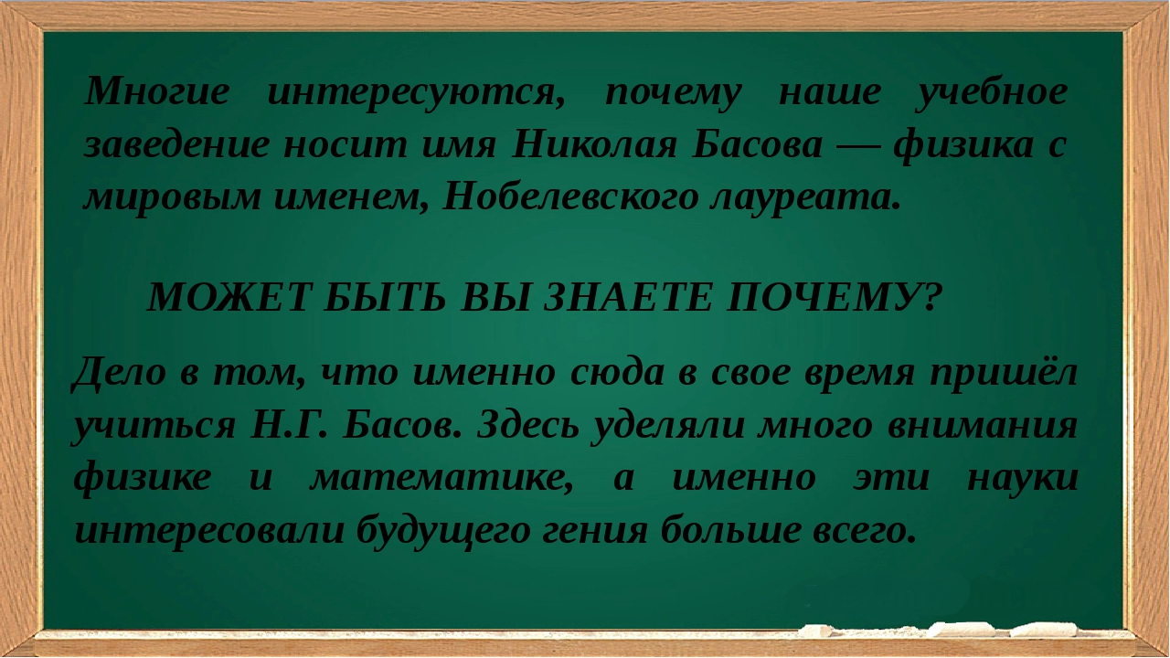 Многие интересуются, почему наше учебное заведение носит имя Николая Басова...