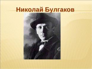 Николай Булгаков