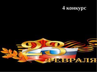 4 конкурс «Русский солдат умом и силой богат!»