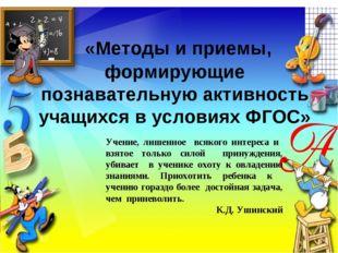 «Методы и приемы, формирующие познавательную активность учащихся в условиях