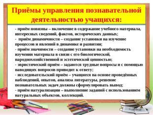Приёмы управления познавательной деятельностью учащихся: - приём новизны – вк