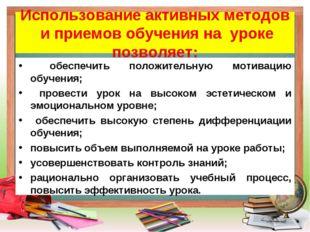 Использование активных методов и приемов обучения на уроке позволяет: обесп