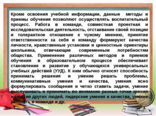 Кроме освоения учебной информации, данные методы и приемы обучения позволяют