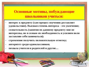 Основные мотивы, побуждающие школьников учиться: интерес к предмету (сам про