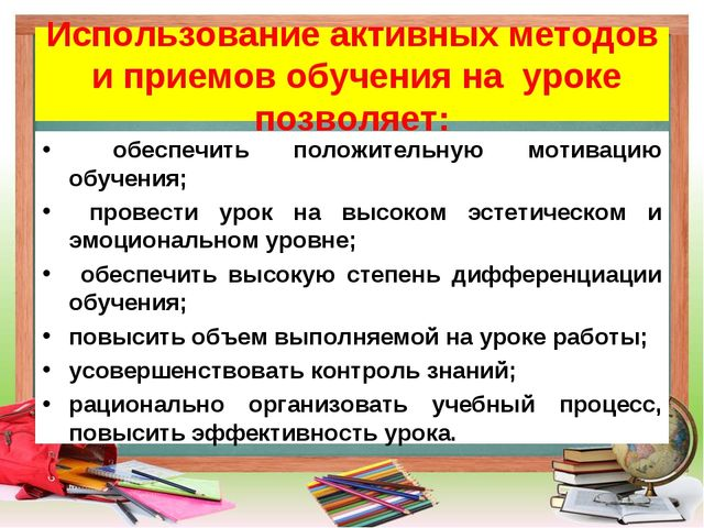 Использование активных методов и приемов обучения на уроке позволяет: обесп...