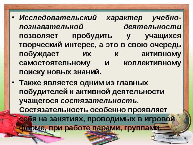 Исследовательский характер учебно-познавательной деятельности позволяет пробу...