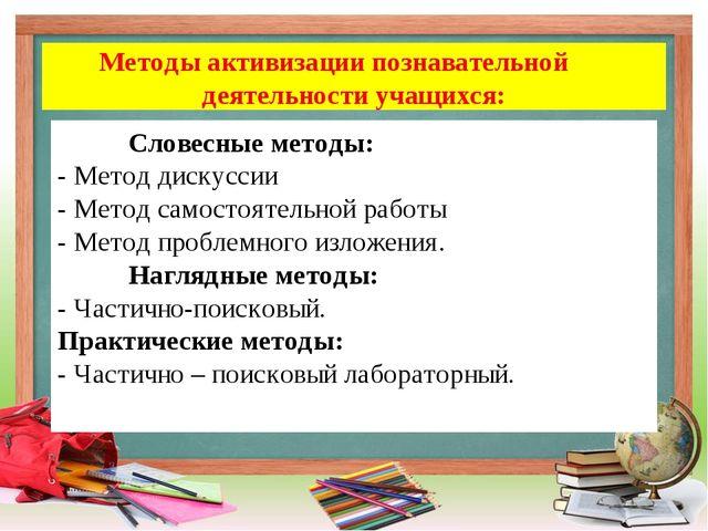 Методы активизации познавательной деятельности учащихся: Словесные методы: -...