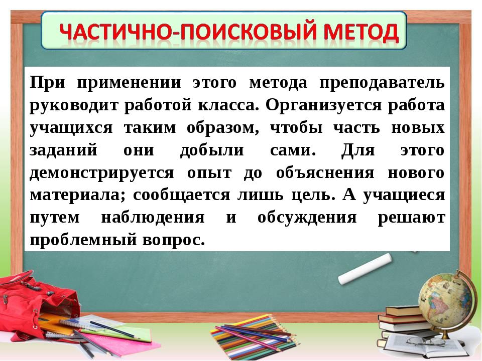 При применении этого метода преподаватель руководит работой класса. Организуе...