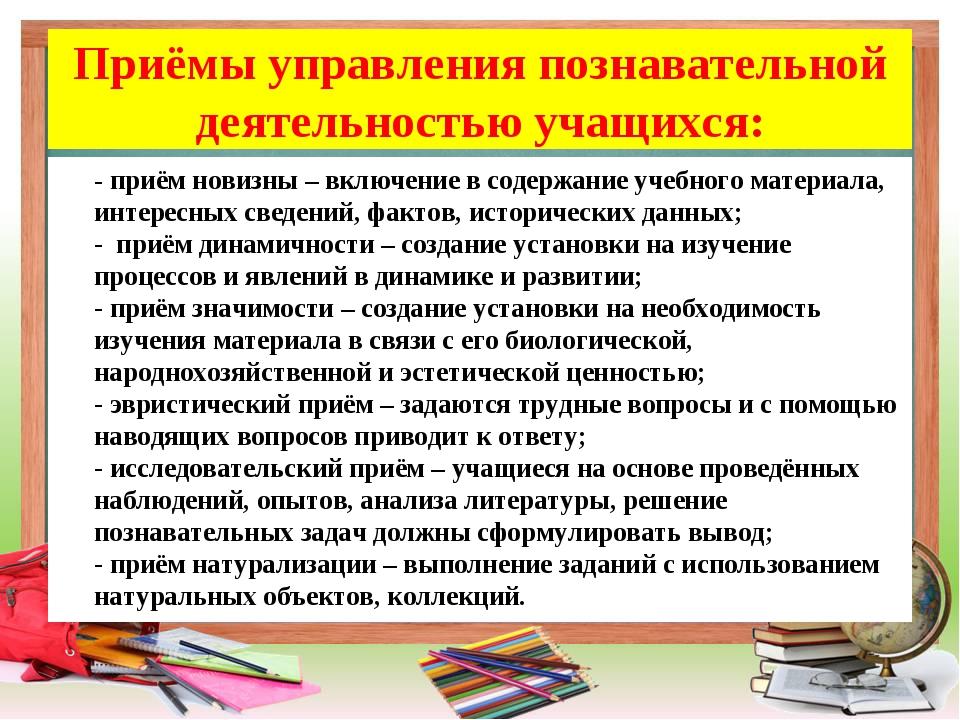 Приёмы управления познавательной деятельностью учащихся: - приём новизны – вк...