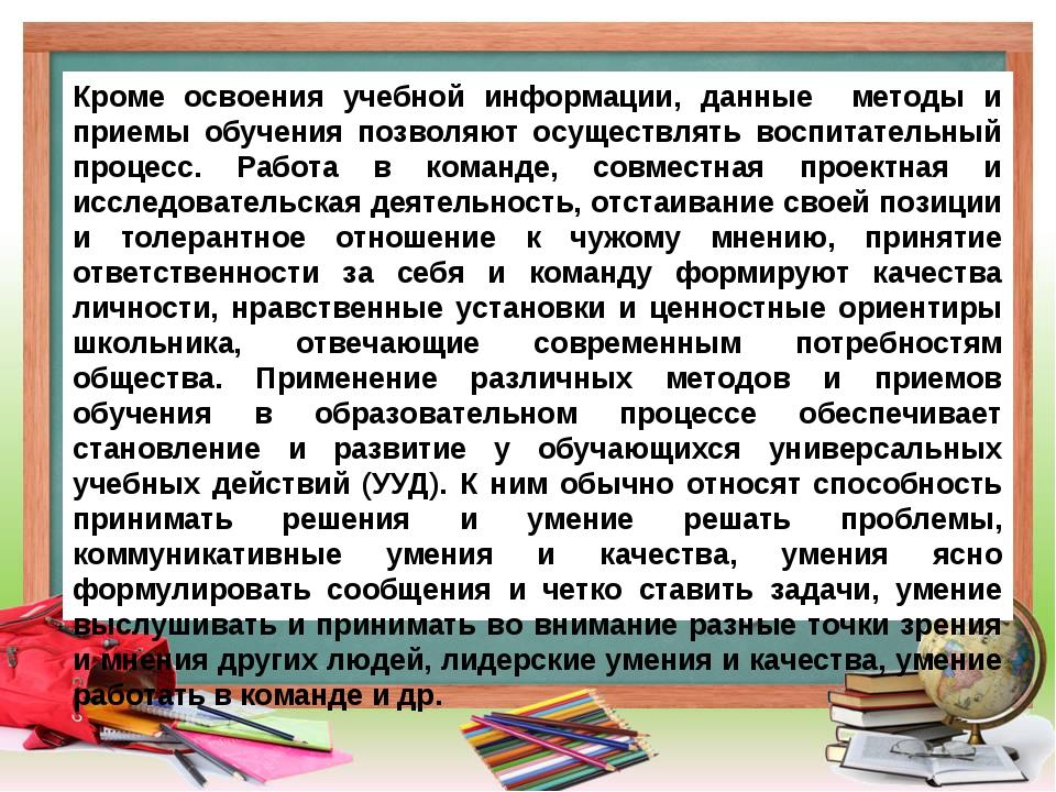 Кроме освоения учебной информации, данные методы и приемы обучения позволяют...
