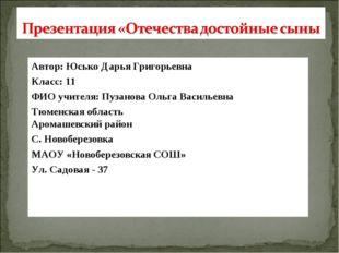 Автор: Юсько Дарья Григорьевна Класс: 11 ФИО учителя: Пузанова Ольга Васильев