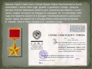 Звание Героя Советского Союза Казаку Ивану Емельяновичу было присвоено 1 июля