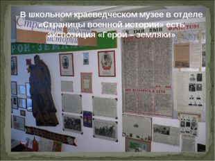 В школьном краеведческом музее в отделе «Страницы военной истории» есть экспо