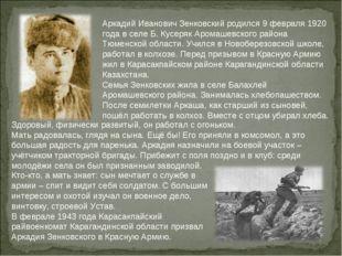 Аркадий Иванович Зенковский родился 9 февраля 1920 года в селе Б. Кусеряк Аро