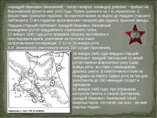 «Аркадий Иванович Зенковский, - писал генерал, командир дивизии, - прибыл на