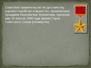 Советское правительство по достоинству оценило геройство и мужество, проявлен
